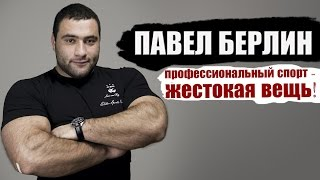 Павел Берлин. Профессиональный спорт - это жестокая вещь!