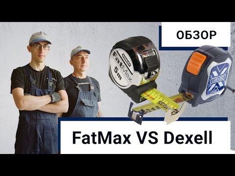 Рулетки FatMax и Dexell - сравнительный обзор