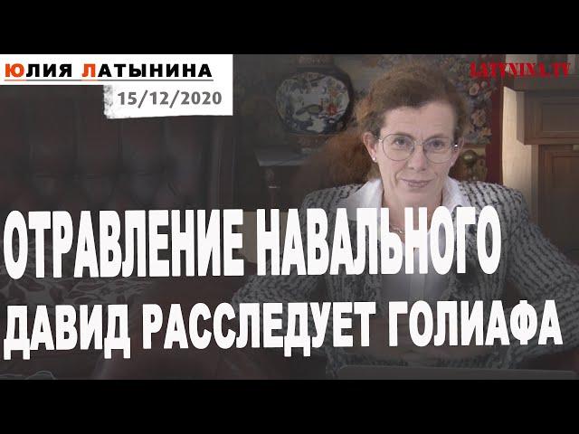 Юлия Латынина / расследование Bellingcat ФБК Инсайдер и CNN об отравлении Навального