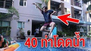 40 กระบวนท่ากระโดดน้ำ พี่เนกิฮามาก!!!