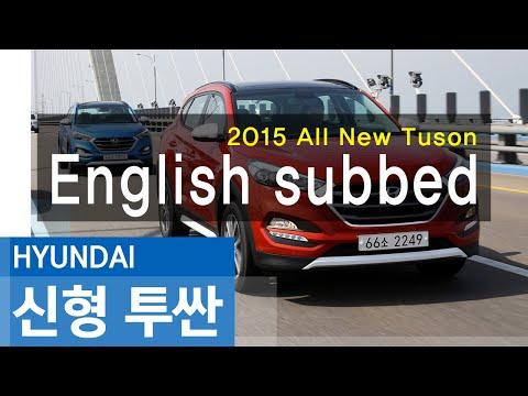 현대차 올뉴 투싼(2015 Hyundai All New Tucson English subbed) 시승기…완전히 달라졌다
