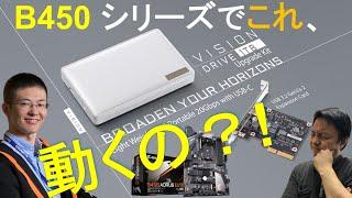 AORUS TV W74 『B450 で Gen2x2 が本当に動くの?!』