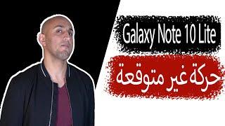 حركة رهيبة من سامسونج Galaxy note 10 lite