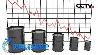 《央视财经评论》 20200421 油价破纪录 暴跌为哪般?| CCTV财经