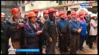 В Астрахани стартовали три масштабных экономических проекта