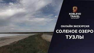 ✔️Видео Коблево: Соленое озеро Тузлы. Онлайн экскурсия, отзывы.