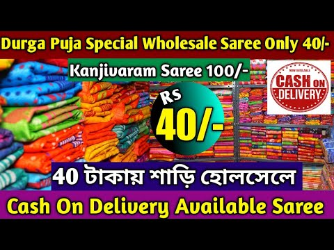 Only 40/- Ruppes Saree || Cash On Delivery Available Saree || Santipur Saree Market || Santipur ||