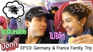 ป๊อกกี้ on the run EP10: Germany & France Family Trip