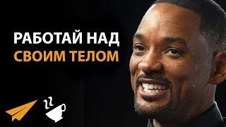 РАБОТАЙ над Своим ТЕЛОМ   Уилл Смит