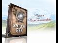Читаем «Жестокий век» Выпуск 29. Эфир от 04.02.2017