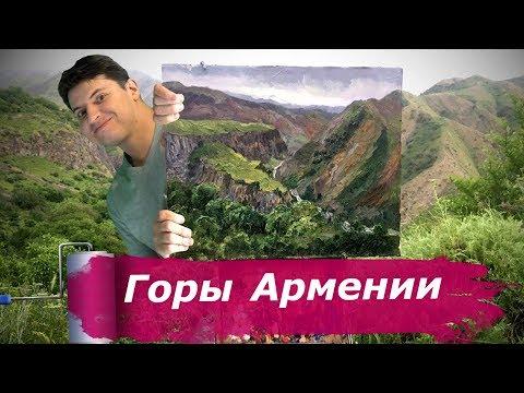 Стрим горы Армении, храм Гарни на закате► живопись с натуры, горный пейзаж