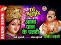 Aama Pan Ke Patri - Dj Rimix - आमा पान के पतरी | Dilip Sadangi | Lord Durga