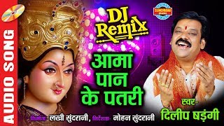 Aama Pan Ke Patri - Dj Rimix - आमा पान के पतरी   Dilip Sadangi   Lord Durga