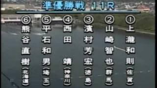 1997 全日本選手権競走(唐津・準優勝戦11R)