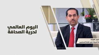 عبد الحكيم القرالة - اليوم العالمي لحرية الصحافة