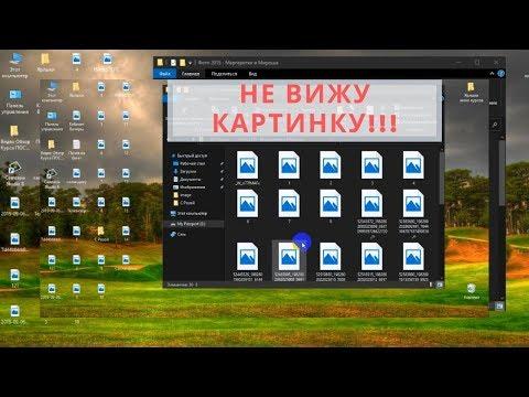 Как восстановить предварительный просмотр картинок в Windows