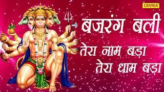 मंगलवार स्पेशल भजन : तेरा नाम बड़ा तेरा धाम बड़ा || राकेश काला || Most Popular Hanuman Ji Bhajan