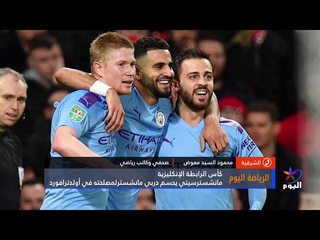 برشلونة يلاقي أتلتيكو مدريد في سوبرإسبانيا و مان سيتي ينتصربدربي مانشستروسوريا تلتقي قطر