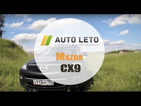 Обзор Мазда ХС9, тест драйв MAZDA CX 9 от Авто Лето