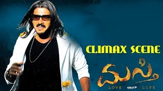 Upendra Best Interesting Climax Scene || Masti Kannada Movie || Kannadiga Gold Films || HD