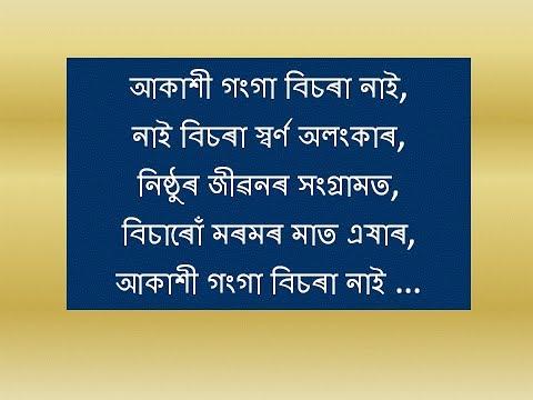 Akaxi Ganga Bisora Nai (আকাশী গংগা বিচৰা নাই..)- Dr. Bhupen Hazarika by Rupam Mahanta