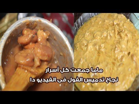تدميس الفول لسحور رمضان وسر الصنعه زي المطاعم واحلى😲سحورك عندنا 😋