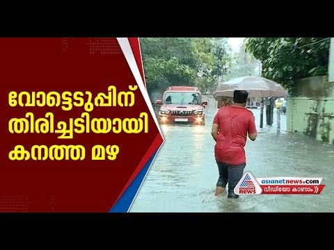 Heavy Rain in Ernakulam | Kerala By polls | LIve Updates