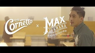 Don't Try Too Hard แค่เธอเป็นเธอ - Max Jenmana [Official MV]