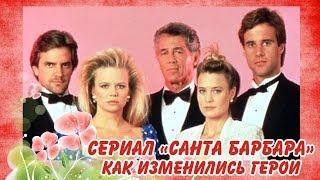 """Сериал """"Санта Барбара""""  33 года спустя КАК ИЗМЕНИЛИСЬ АКТЕРЫ, ТОГДА И СЕЙЧАС"""