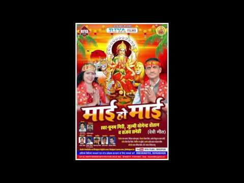 राजा दक्छ यग करवले @ New Bhojpuri Devi Deet || Punam Giri V Yogendar Chaihan V Sanjay Sanehi ||