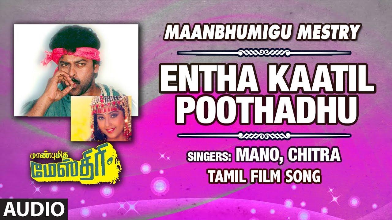Entha Kaatil Poothadhu Audio Song | Tamil Maanbhumigu Mestry Movie |Chiranjeevi, Roja, Mee| Raj-Koti