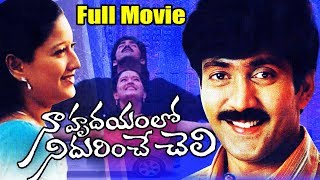 Vadde Naveen Latest Super Hit Telugu Full Movie | Naa Hrudayamlo Nidurinche Cheli Telugu Full Movie