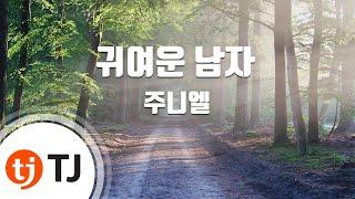 Pretty Boy 귀여운 남자_Juniel 주니엘_TJ노래방 (Karaoke/lyrics/romanization/KOREAN)