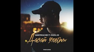 Download Mainstream One - Давай улетим (feat. Stasya Lisi) Mp3 and Videos