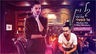 גיל ויין - אל תשאלי (מארח את בניה ברבי) - (Mushon Atia & Shay Manshary Official Remix)
