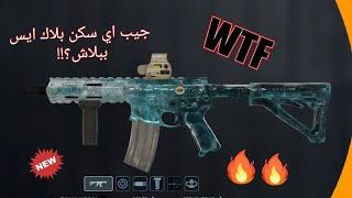 جديد شلون تجيب بلاك ايس على اي سلاح باللعبه ببلاش؟!!
