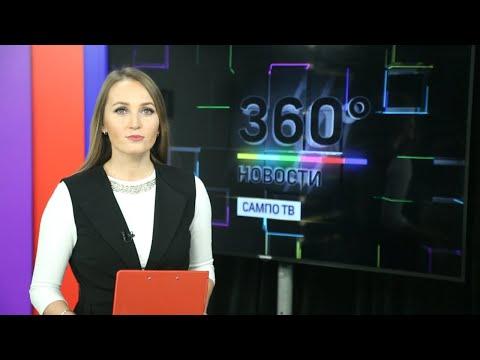 Новости Карелии C Натальей Кузьминой   27.11.2019