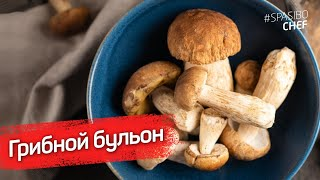 НАСЫЩЕННЫЙ ГРИБНОЙ БУЛЬОН - рецепт шеф повара Волкова-Медведева