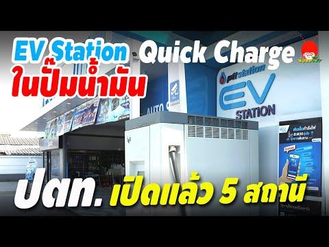 เปิดแล้ว! สถานีชาร์จรถยนต์ไฟฟ้าในปั๊มน้ำมัน OR นำร่องให้บริการ EV Station Quick Charge ในปั๊ม ปตท.