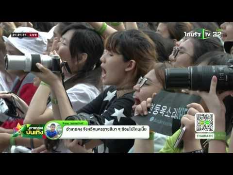 แฟนคลับแห่กรี๊ด EXO ห้างแตก | 08-03-59 | พาเหรดบันเทิง | ThairathTV