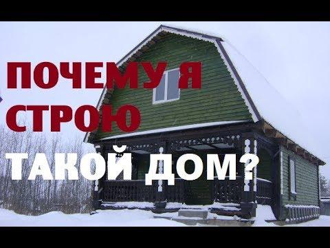 ПОЧЕМУ я строю ТАКОЙ дом?