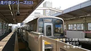 【走行音シリーズ021】地下鉄東山線 今池→藤が丘
