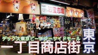 台場一丁目商店街|東京自由行|台場必玩