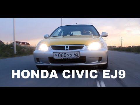 #ПослеЖиги. Хонда Сивик EJ9