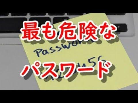 最も危険なパスワードは「123456」【GIGAZINE】