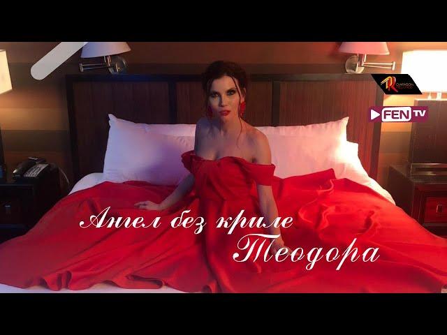 TEODORA - Angel bez krile / ТЕОДОРА - Ангел без криле