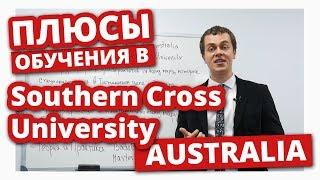 Высшее Образование в Австралии в Southern Cross University