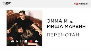 ЭММА М ft. Миша Марвин - Перемотай