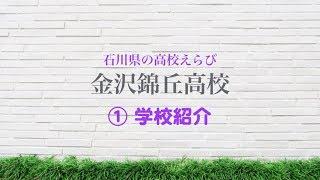《津幡版・高校選び》金沢錦丘1.津幡からもっと錦丘へ!