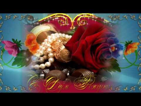 Очень красивое и зажигательное поздравление с Днем Рождения женщине